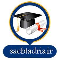 آموزشگاه تدریس خصوصی صائب